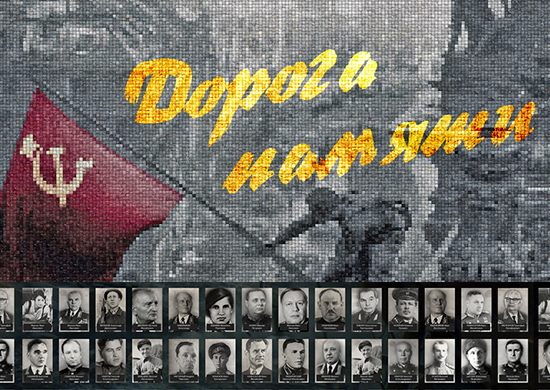 doroga-pamyati-adygeya