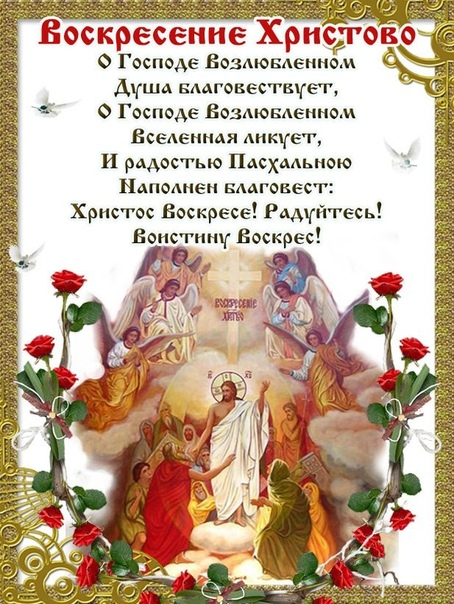 voskreseniye-khristovo