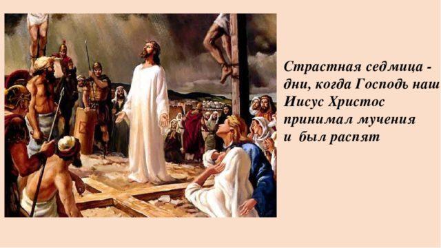 strastnaya-sedmitsa2