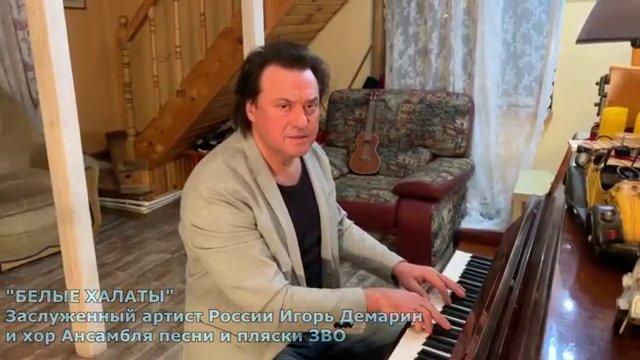 Gimn «Belye halaty». Igor' Demarin i Ansambl' pesni i plyaski ZVO