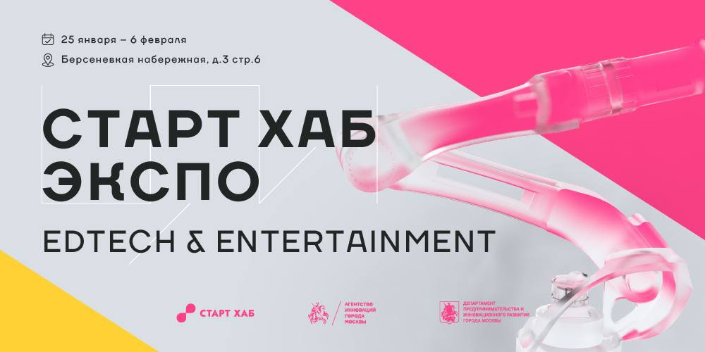 sart-hub-expo